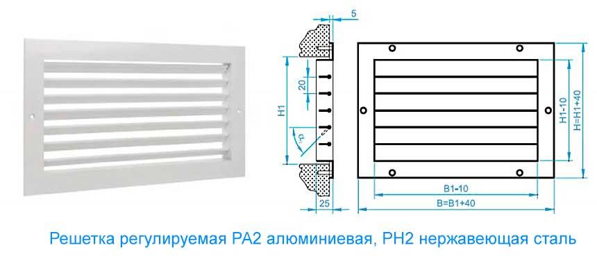 Решетка вентиляционная алюминиевая регулируемая РА2